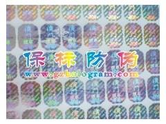 广州防伪标签 东莞激光标志 深圳镭射贴纸