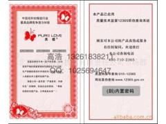 北京安全线水印纸防伪服装吊牌合格证设计制作印刷