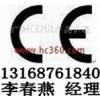 供应太阳能充电器CE认证,FCC认证(ROHS认证)