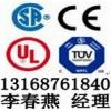 供应逆变器CE认证,FCC认证(权威机构发证)