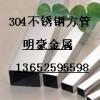 进口304不锈钢方管,耐磨329不锈钢圆管,不锈钢管