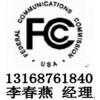 供应防爆灯FCC认证,CE认证 找李春燕有优惠哦