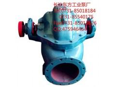 大流量S型中開泵(雙吸離心泵),電站循環給排水泵首??!
