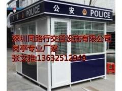 警务门卫室, 警亭,警务机动岗亭,流动轮子岗亭,广东厂家直销