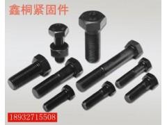 高强度螺栓|高强螺栓|8.8级螺栓|10.9级螺栓