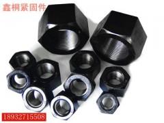高强度螺母|35CrMoA高强度螺母|高强螺母厂家