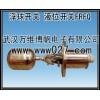 不锈钢液位开关 不锈钢浮球开关 不锈钢浮球液位开关FRFQ
