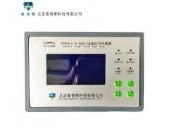 SPSVA-L-ST 液晶屏式消防电源监控传感器