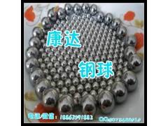 康達鋼球廠家現貨供應0.4-250mm軸承鋼球,軸承鋼珠