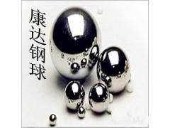 康達鋼球廠家現貨供應0.5-50.8mm不銹鋼球,不銹鋼珠