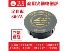诗凌800W火锅店专用电磁炉圆形触摸式可定做LOGO火锅炉