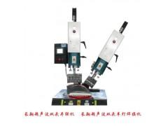 雙工位超聲波塑焊機-北京并列式雙工位超聲波塑焊機