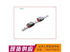 台湾上银导轨HGH25CA/直线导轨HGH25CA现货供应