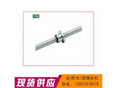 台湾TBI滚珠螺杆SFS高速静音滚珠丝杠单螺帽丝杆