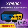 土耳其原装进口2018款XP800i脉冲地下金属探测器效果好