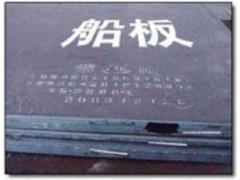 eh36造船板-上海北銘供应