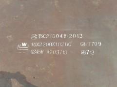 q370r容器板-上海北銘长期供应