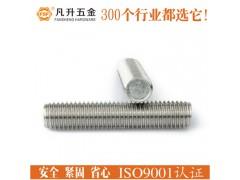 牙棒、全螺紋螺柱、絲桿304/316凡升熱銷