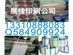 通化白山松原白城齐齐哈尔不干胶标签贴纸印刷设计制作厂家