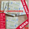 食品保鲜卡(外控型保鲜卡、酒精保鲜卡)食品脱氧剂