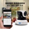 多普智能家居网络控摄像头高清红外室内wifi监控手机远程察看