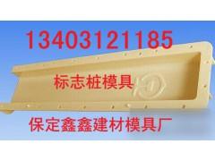 供应标志桩模具  标志桩模具生产标准