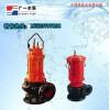 广东-广一WQG型潜水污水泵价格-厂家直销-潜水泵配件