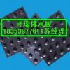 天津哪里有卖车库排水板的厂家18353877611规格齐全