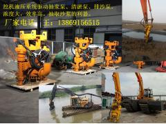 治理环境工程挖掘机泥浆泵、雄安新区挖掘机泥沙泵、液压清淤泵