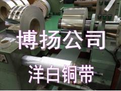 珠海0.2mm拉伸白铜带,批发C7521洋白铜带厂家