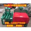 百瑞达供应 76B加重型多功能滚动式弯管机