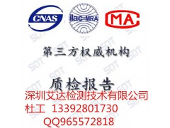 移動電源省級CMA檢測報告