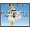 消防水泵专用压差开关 差压变送器 型号FR-YC