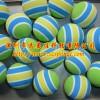 浸胶海棉球批发 浸漆海绵球厂家 EVA海绵玩具球定制