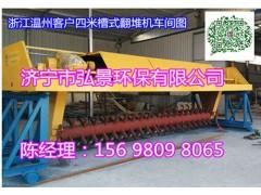 猪粪发酵翻堆机-移动翻堆机猪粪有机肥工程项目建设