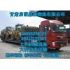 兰州到武汉的物流、兰州到武汉的物流公司、兰州到武汉的物流专线