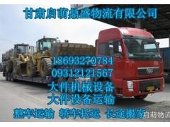 兰州到许昌的物流、兰州到许昌的物流专线18693270784