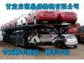 兰州到哈尔滨的轿车托运电话报价18693270784大件运输