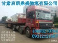 兰州到南昌的轿车托运电话报价18693270784大件运输
