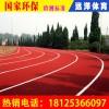 贵州混合型塑胶跑道|环保塑胶跑道材料|塑胶跑道施工方案