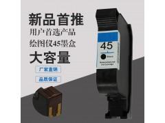 HP45墨盒cad绘图仪墨水HP51645A惠普喷码机手持机