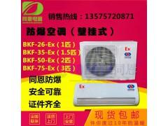 北京防爆空调专业生产厂家