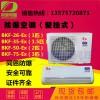 北京防爆空調專業生產廠家