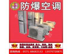 嘉兴同恩防爆空调专业防爆电器厂家生产